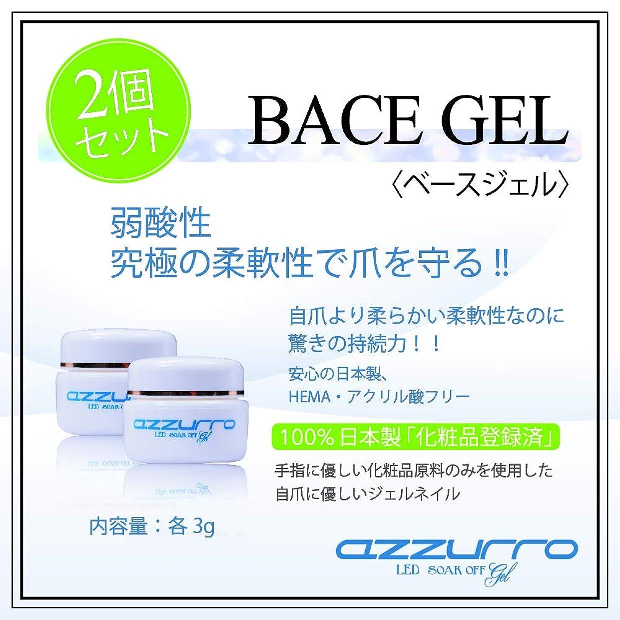 始まり透明にまでazzurro gel アッズーロベースジェル お得な2個セット 爪に優しい 日本製 驚きの密着力 リムーバーでオフも簡単3g