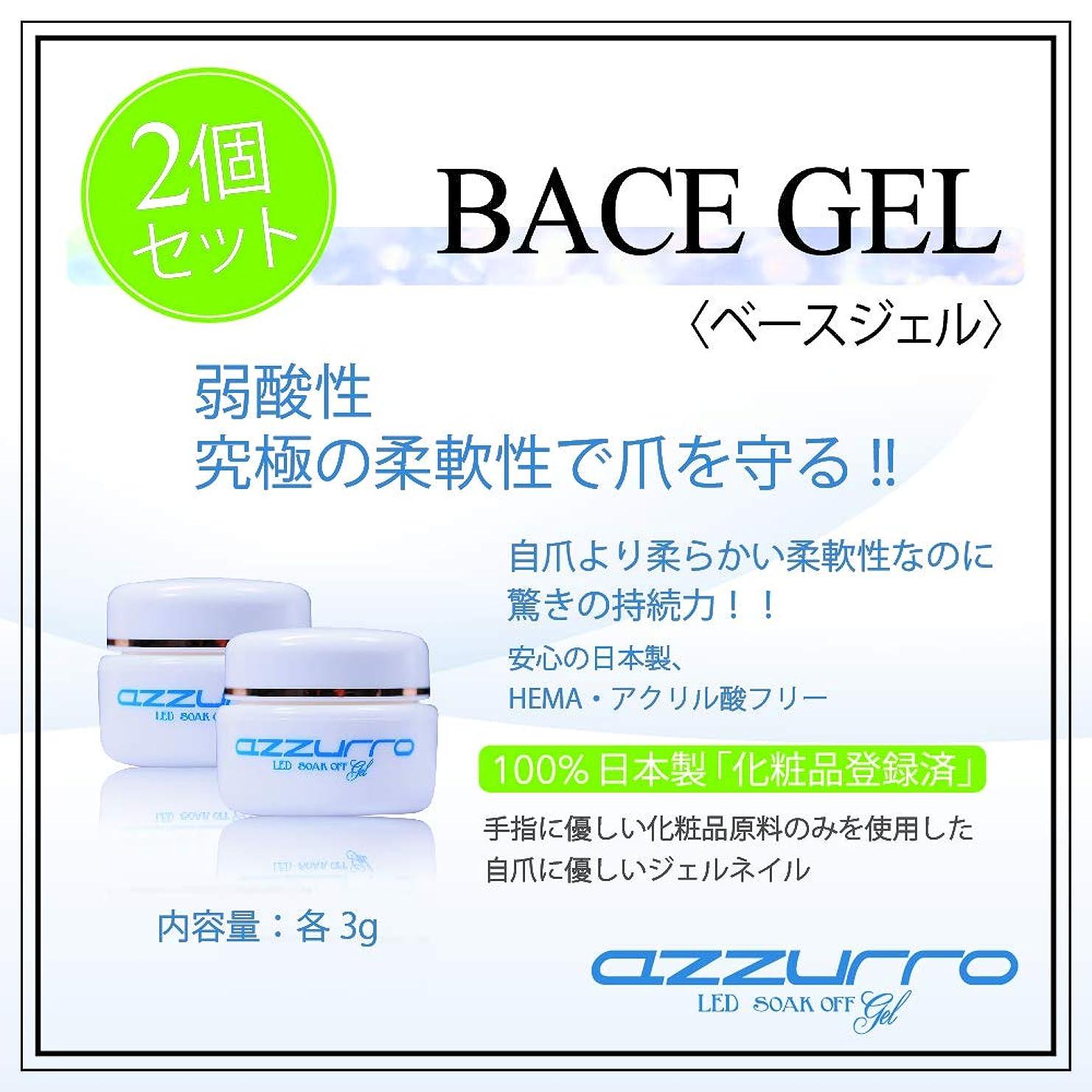 ローブ飢えた媒染剤azzurro gel アッズーロベースジェル お得な2個セット 爪に優しい 日本製 驚きの密着力 リムーバーでオフも簡単3g
