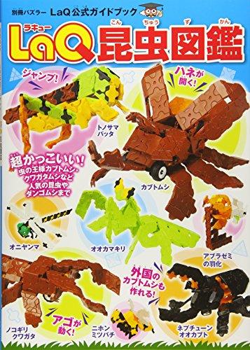 LaQ昆虫図鑑 LaQ公式ガイドブック (別冊パズラー)