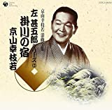 京山幸枝若 浪曲全集(2)~左甚五郎シリーズ~