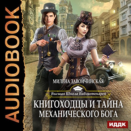 Librarian's University IV [Russian Edition] audiobook cover art