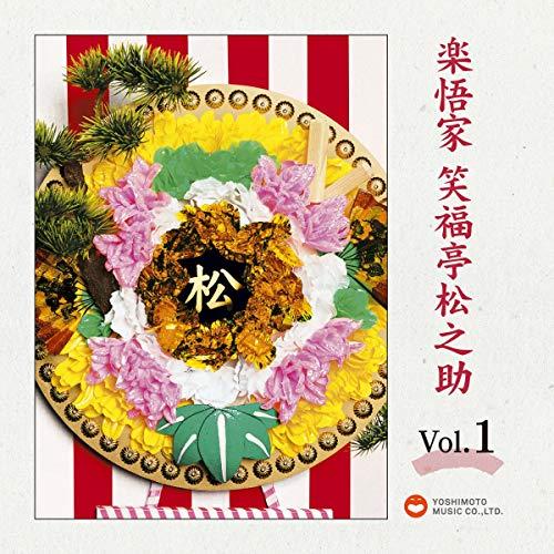 『Vol.1 楽悟家 笑福亭松之助』のカバーアート