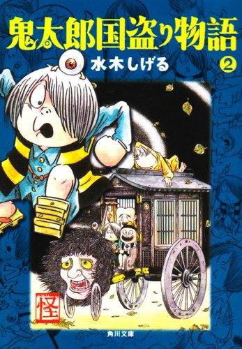 鬼太郎国盗り物語 2 (角川文庫 み 18-14)の詳細を見る