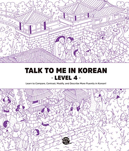 Level 4 Korean Grammar Textbook (Talk To Me In Korean Grammar Textbook) (English Edition)