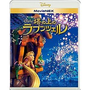 """塔の上のラプンツェル MovieNEX [ブルーレイ+DVD+デジタルコピー(クラウド対応)+MovieNEXワールド] [Blu-ray]"""" class=""""object-fit"""""""