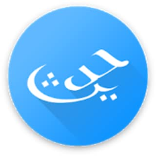hadith apps for android