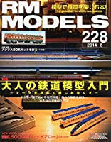 RM MODELS (アールエムモデルス) 2014年 08月号 Vol.228