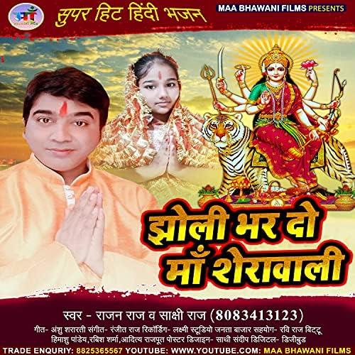 Rajan Raj & Sakshi Raj