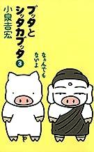 表紙: ブッタとシッタカブッタ 3 なぁんでもないよ【新装版】 (コミックエッセイ) | 小泉 吉宏
