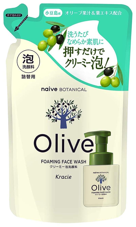 裁量測定可能牽引オリーブの恵み ナイーブ ボタニカル クリーミー泡洗顔料 詰替用140mL