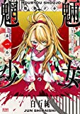 魍魎少女 1巻 (ゼノンコミックス)