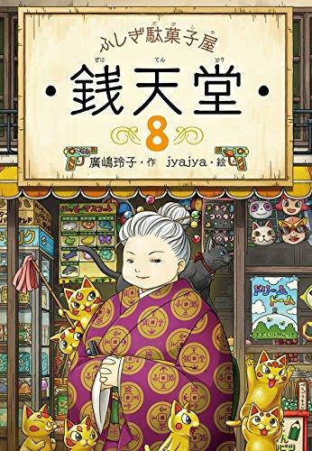 ふしぎ駄菓子屋 銭天堂8の詳細を見る