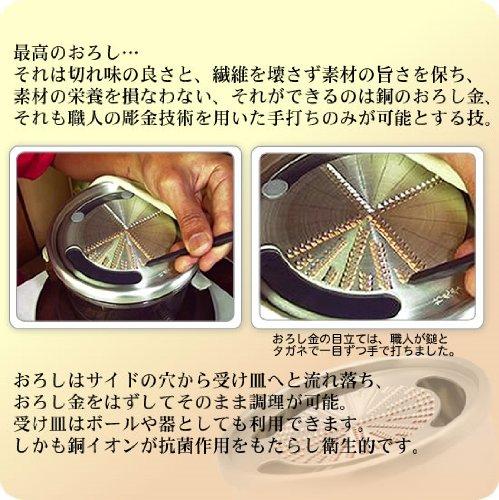新光金属『純銅おろし器HMO-7ss』