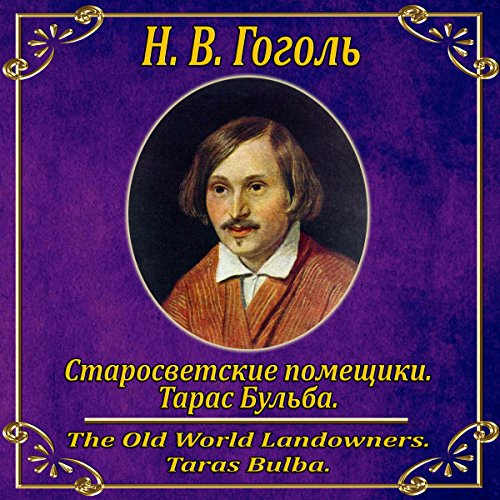 Taras Bulba / Starosvetskie pomeshchiki (Mirgorod 1) audiobook cover art