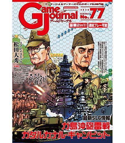 ゲームジャーナル77号 ガダルカナル~補給と戦闘~