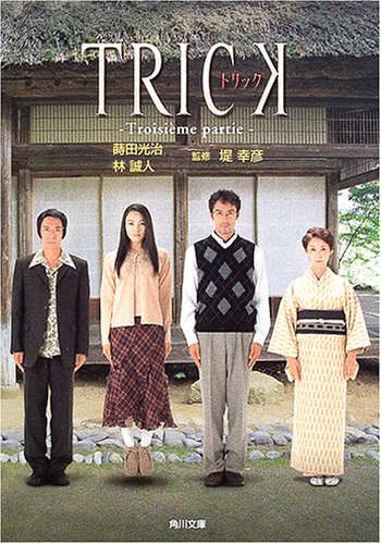 TRICK―Troisi`eme partie (角川文庫)の詳細を見る
