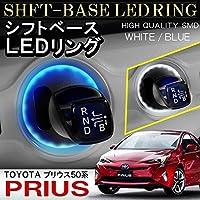 プリウス50系 PHV 52系 LED シフトゲート シフトノブ イルミネーション ブルー