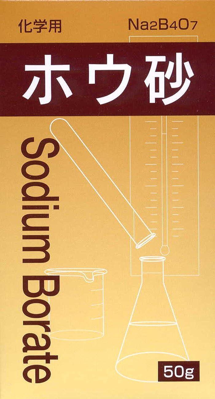 傷つきやすい協力的反応するタイヨー 化学用 ホウ砂 50g