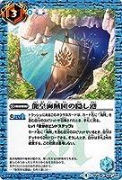 バトルスピリッツ/龍皇海賊団の隠し港(コモン)/煌臨編 第3章:革命ノ神器