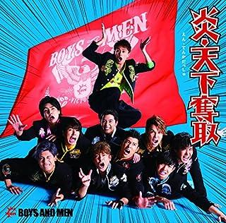 炎・天下奪取(初回限定盤A)(DVD付)