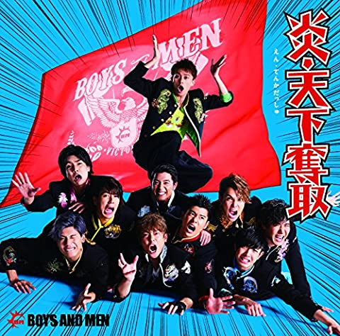 [Single]炎・天下奪取 – BOYS AND MEN[FLAC + MP3]