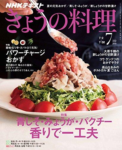 NHKテキストきょうの料理 2018年 07 月号 [雑誌]