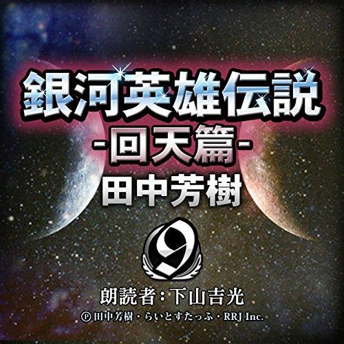 銀河英雄伝説9 回天篇 | 田中 芳樹