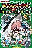 バトル・ブレイブス VS.恐怖のサメ軍団