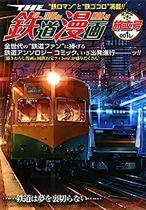 THE 鉄道漫画 1巻 表紙画像