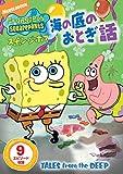 スポンジ・ボブ 海の底のおとぎ話[PJBA-1020][DVD]