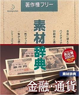 素材辞典 Vol.57 金融・通貨編