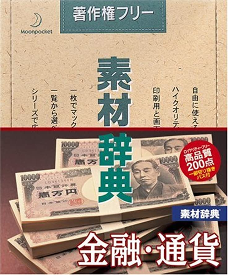 走るにんじんロースト素材辞典 Vol.57 金融?通貨編