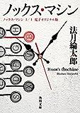 ノックス・マシン 3/4 電子オリジナル版 (角川文庫)