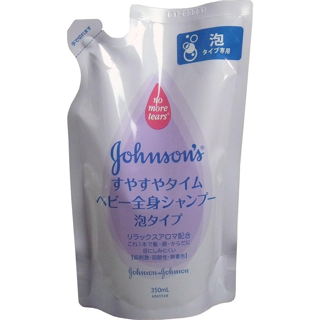 前部スーパーマーケット敏感なジョンソンベビー ウォッシュ すやすやタイム泡詰替350ml