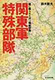 関東軍特殊部隊―闇に屠られた対ソ精鋭部隊 (光人社NF文庫)