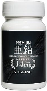 VOLGING 亜鉛 サプリ [PREMIUM亜鉛] 1日14mg 圧倒的な亜鉛パワー 60粒1か月分 亜鉛100% 栄養機能性食品