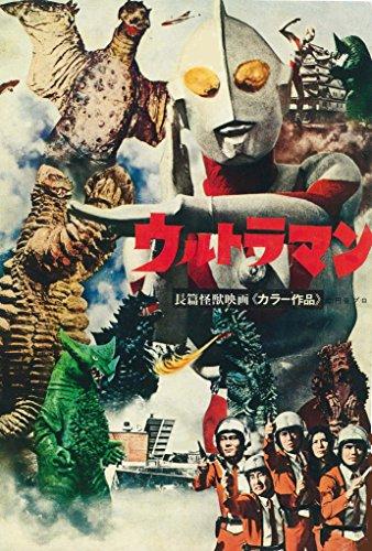 『ウルトラマン1966+ ‐Special Edition‐』の3枚目の画像