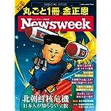 ニューズウィーク日本版特別編集 丸ごと1冊金正恩 北朝鮮核危機 日本人が知らない全貌  [ムック]