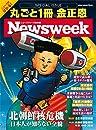 ニューズウィーク日本版特別編集 丸ごと1冊金正恩 北朝鮮核危機 日本人が知らない全貌   ムック