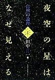 夜空の星はなぜ見える : 自然の論理 [新装版]