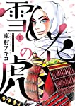 雪花の虎 1 (ビッグコミックス) (ビッグコミックススペシャル)