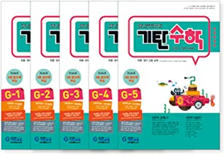 Gitan's Math System G Level - Best Learning Effect, Learning Program by Individual and by Ability, the Textbook Both In Korean and English, consists of five parts