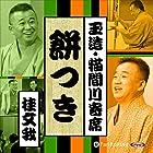 【猫間川寄席ライブ】 餅つき: 桂 文我