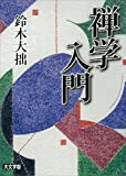 禅学入門 (講談社学術文庫)