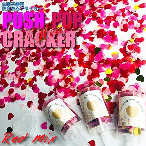 プッシュポップキャンディ 最新クラッカー 誕生日 飾り付け パーティー プッシュポップコンフェッティ セット (ハートタイプ×3本セット) (Gタイプ)