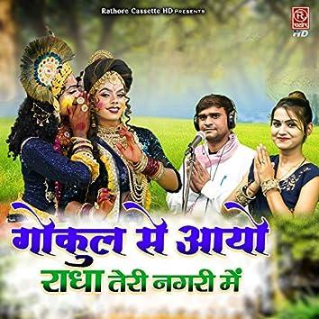 Gokul Se Aayo Radhe Teri Nagri Me