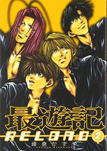 Saiyuki RELOAD Vol. 2 (Saiyuki RELOAD) (in Japanese)