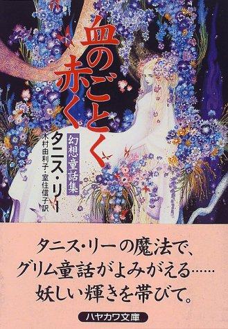 血のごとく赤く―幻想童話集 (ハヤカワ文庫FT)の詳細を見る