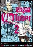 We Tuber (2)