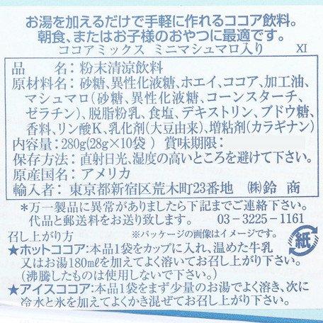 鈴商 スイスミス ココアミックス ミニマシュマロ入 10包入 280g